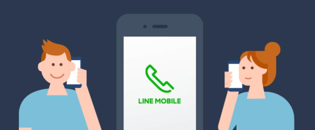 LINEモバイルの通話料金、頻繁に電話する人は高くついてしまうって本当?