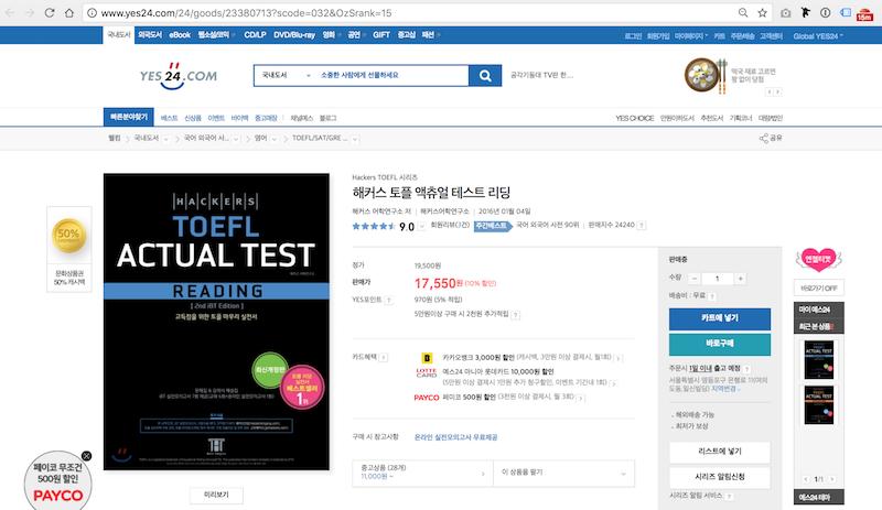 韓国TOEFL本『Hackers』と『Usher』を超格安で買う方法