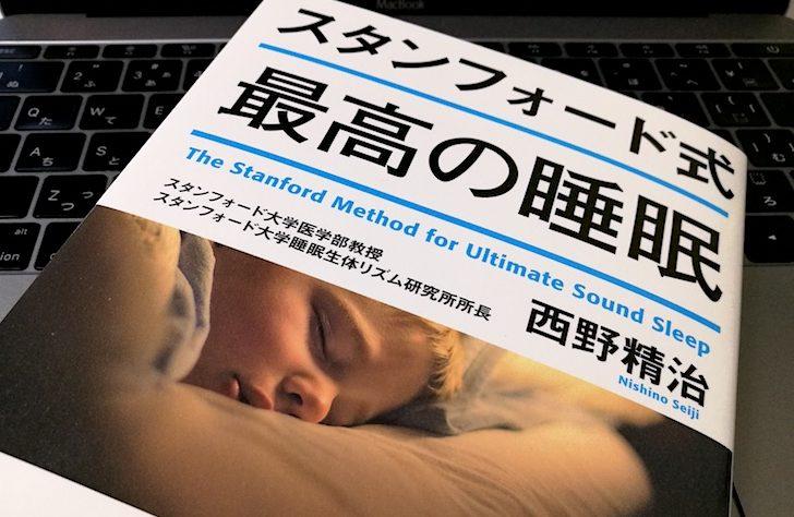 「いつも眠い」を解消。スタンフォード睡眠科学が凄い3つのポイント