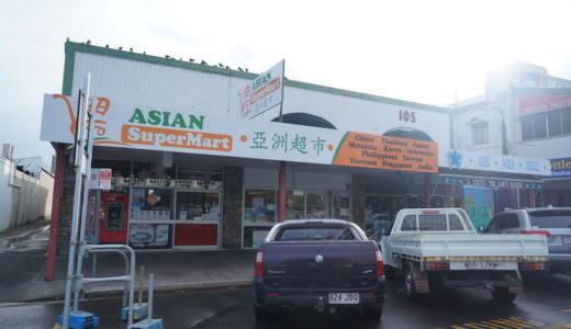 ケアンズで日本食材を買うならAsian SuperMart アジアンスーパーマートがお薦め