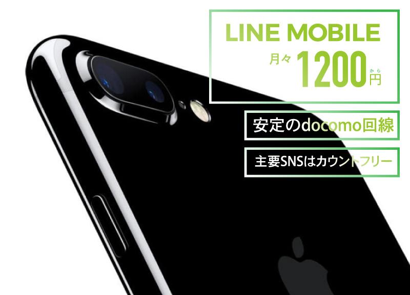 【超まとめ】LINEモバイルのメリット/デメリット/料金/乗り換え(MNP)方法/最新キャンペーン