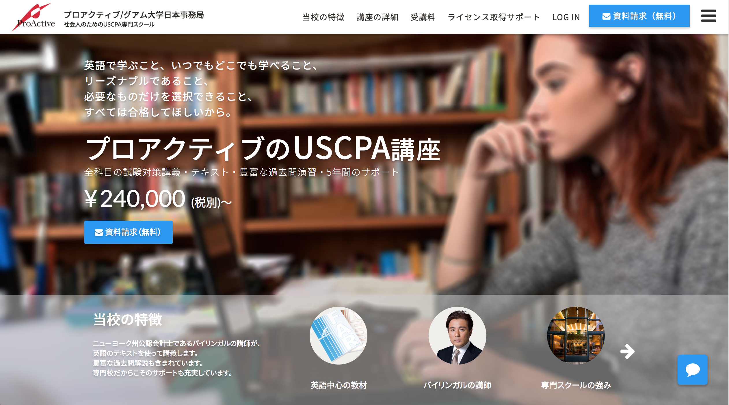 【2018】USCPA(米国公認会計士)おすすめ予備校2校 徹底比較