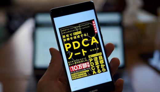 本気でPDCAを学ぶなら『鬼速』か『PDCAノート』がオススメ!