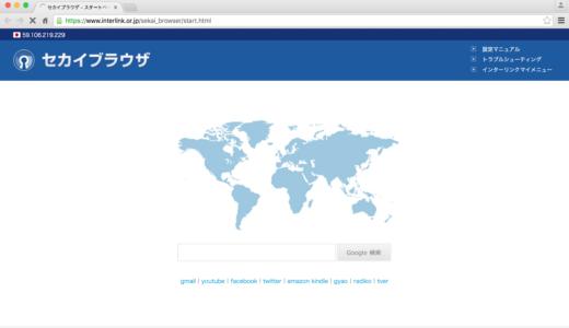 【裏技】海外から日本版のHuluに接続する方法を完全図解する【セカイVPN】