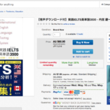 海外で和書を購入する手段と価格感を比較して紹介(Amazonグローバル発送ほか)