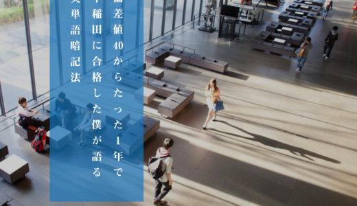 偏差値40から1年で早稲田に合格したぼくが語る英単語の暗記方法(寄稿)