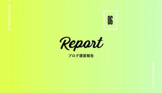 2018年6月度ブログ運営報告(集客78,693PV/発生91,099円)noteにて無料公開